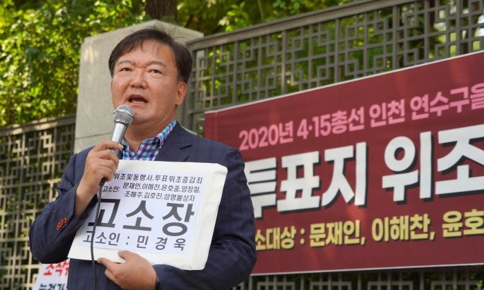 """민경욱 전 의원 """"재검표서 투표지 위조 드러나""""…관련자 고소"""