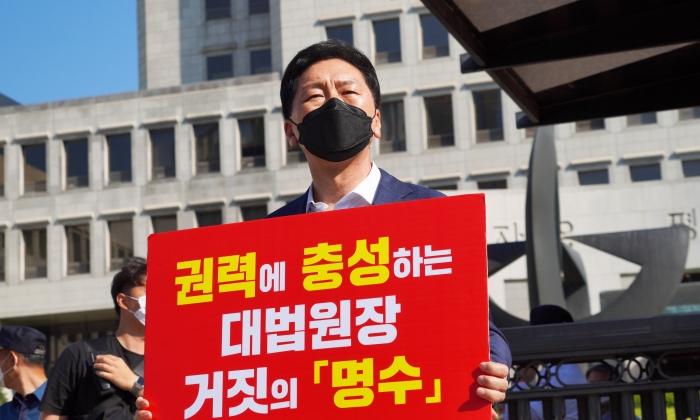 16일 대법원 앞에서 1인 시위하는 김기현 국민의힘 원내대표 | 이유정/에포크타임스