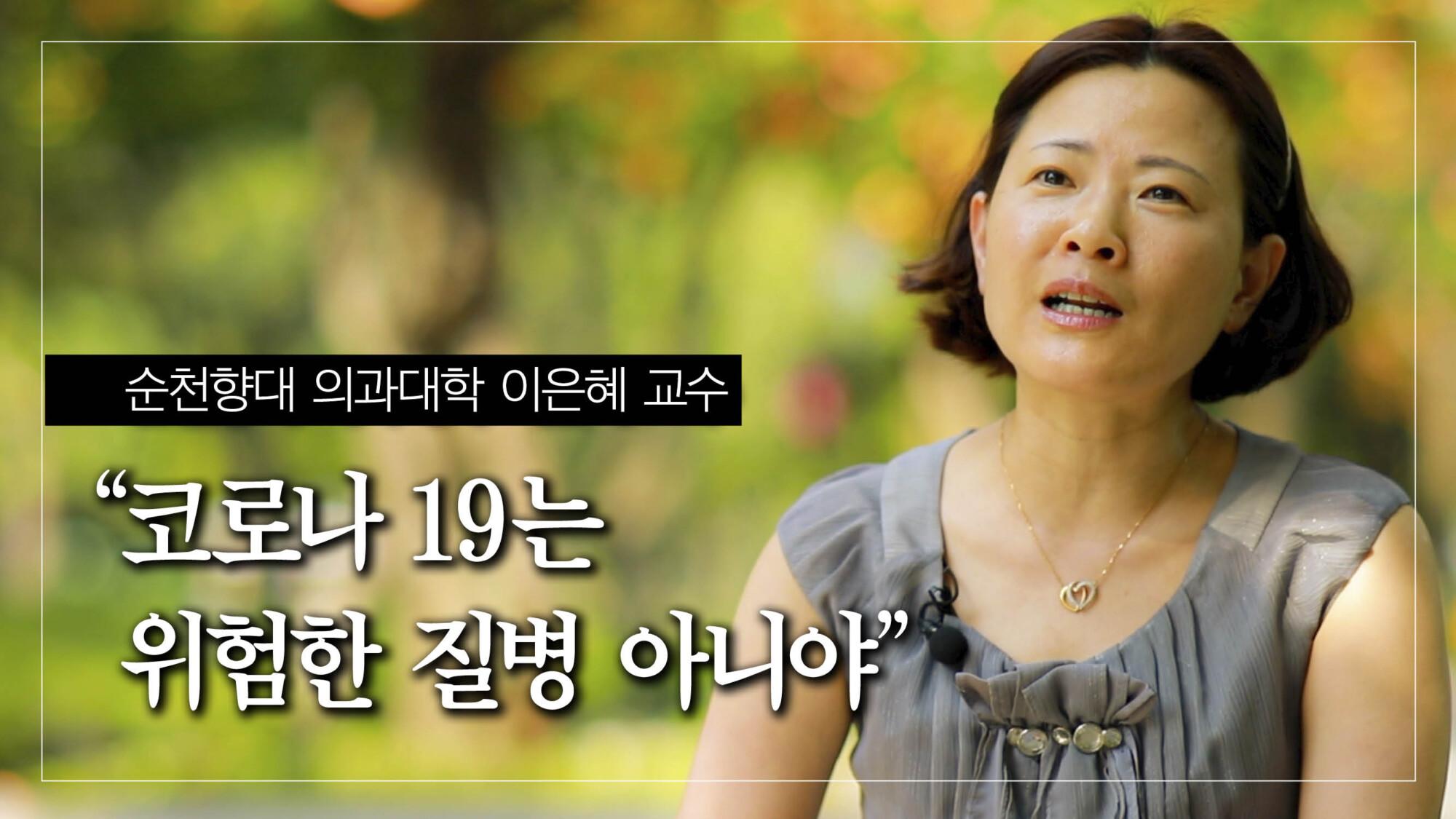 """순천향대 의과대학 이은혜 교수  """"코로나19는 위험한 질병 아니야"""""""