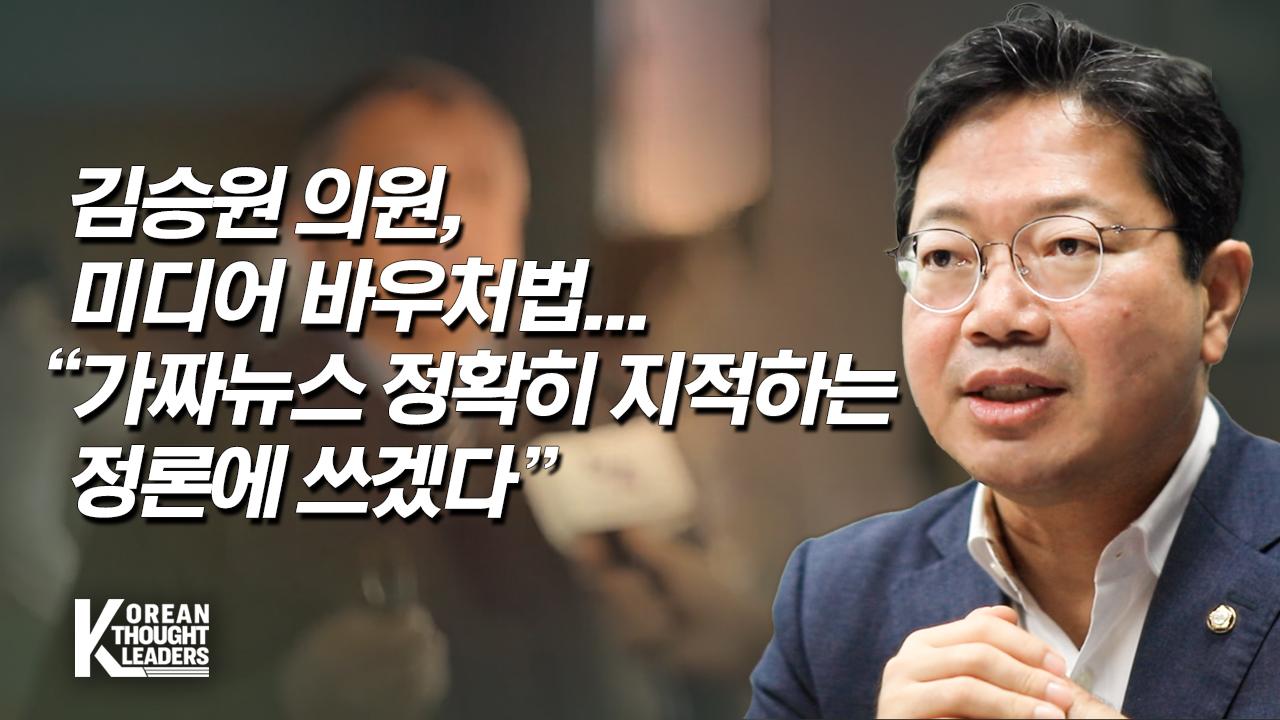 """김승원 의원, 미디어 바우처법... """"가짜뉴스 정확히 지적하는 정론에 쓰겠다"""""""