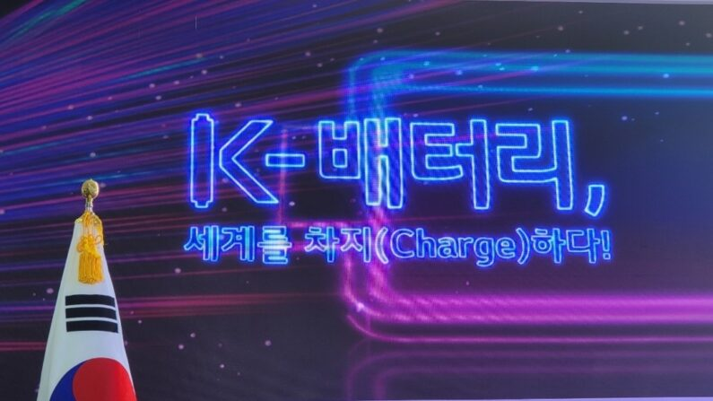 'K-배터리, 세계를 차지(charge)하다' 행사 모습ㅣ에포크타임스