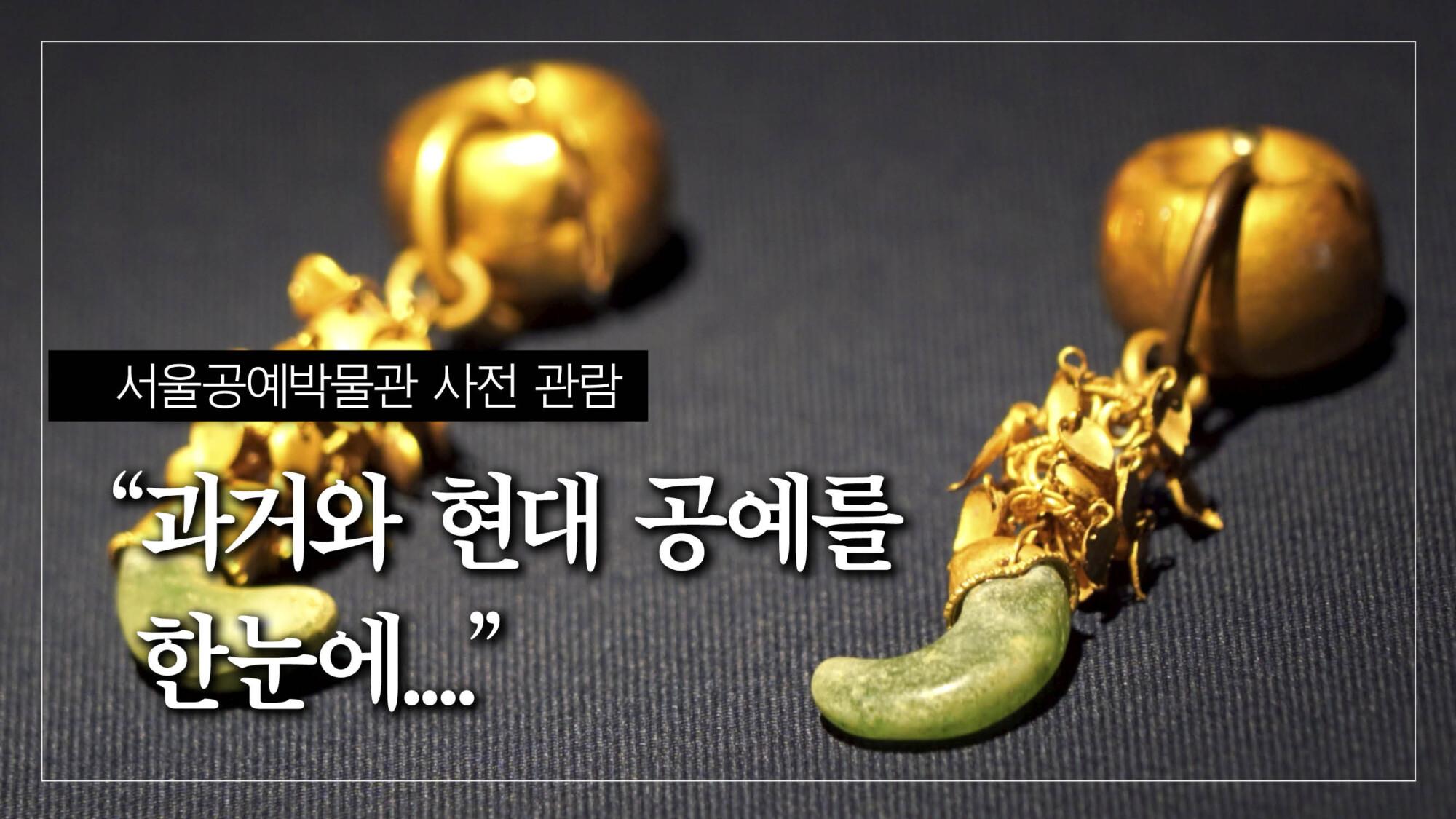 """서울공예박물관 사전 관람... """"과거와 현대 공예를 한눈에"""""""