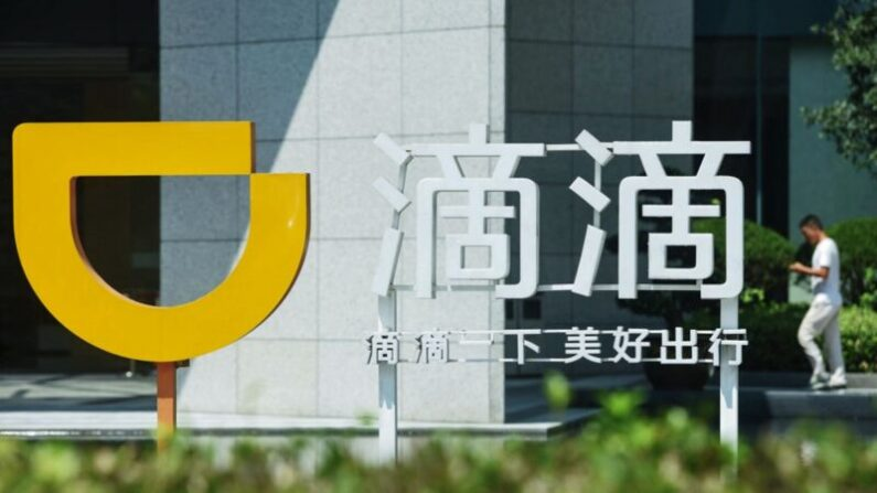 디디추싱이 앞에서는 시진핑에 복종하는 척하면서 뒤에서는 따르지 않고 미국에 상장했다가 운영하는 앱 대부분이 다운로드가 금지되는 화를 당했다는 분석이 나왔다.   STR/AFP via Getty Images