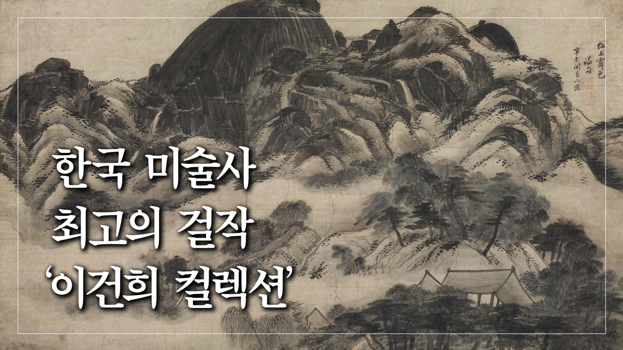 100년만에 나타난 '무릉도원'...한국 미술사 최고의 걸작 '이건희 컬렉션'