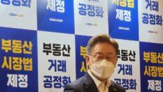 """이재명 """"부동산 문제, 현 정부 관료 때문"""""""