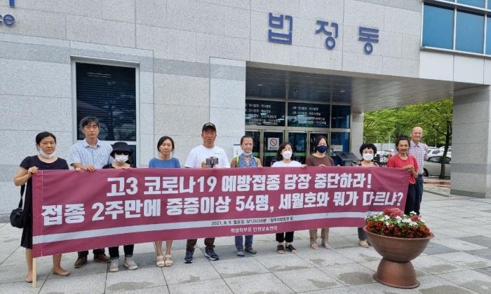 학생학부모 인권보호연대가 심문기일 재판을 앞두고 기자회견을 준비하고 있다.   에포크타임스