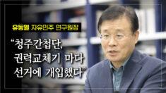 """유동열 자유민주 연구원장 """"청주간첩단, 권력교체기 마다 선거에 개입했다"""""""