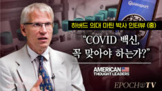 "[ATL] 마틴 컬도르프 박사 ""COVID 백신, 꼭 맞아야 하는가?"" (중편)"