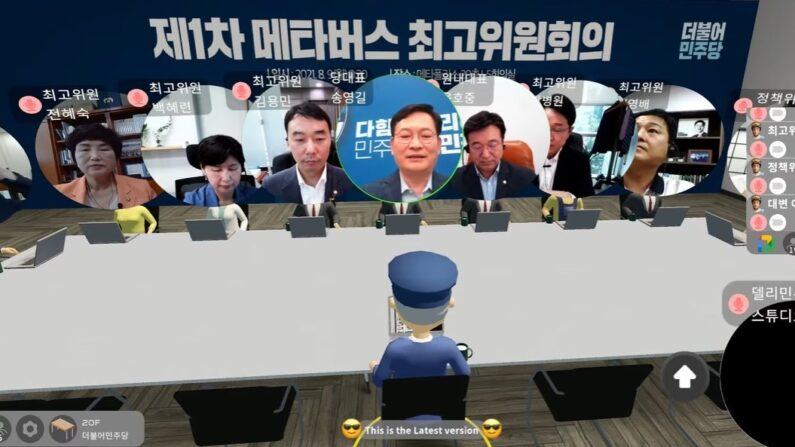 더불어민주당 메타버스 최고위원회의 모습(9일, 국회)ㅣ더불어민주당 캡처