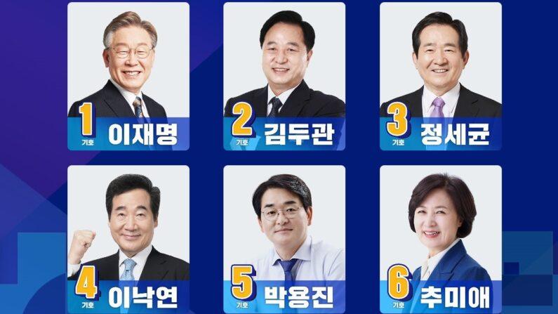 더불어민주당 경선 후보 6인ㅣ더불어민주당 제공