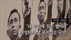 """""""내 무덤에 침을 뱉어라"""" 박정희의 삶을 뮤지컬로 만난다"""