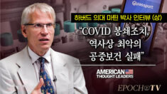 "[ATL] 마틴 컬도르프 박사 ""COVID 봉쇄조치, 역사상 최악의 공중보건 실패"" (상편)"