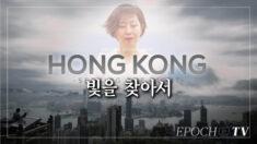 [에포크 다큐멘터리] 홍콩의 빛을 찾아서