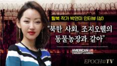 """[ATL] 탈북 작가 박연미 """"북한 사회, 조지오웰의 동물농장과 같아"""" (상편)"""