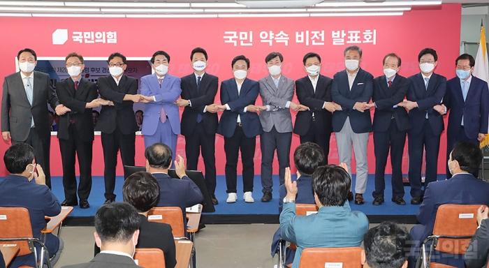 25일 서울 여의도 당사 강당에서 열린 국민 약속 비전발표회에 참석한 국민의힘 대선 경선 예비 후보들 | 국민의힘 제공