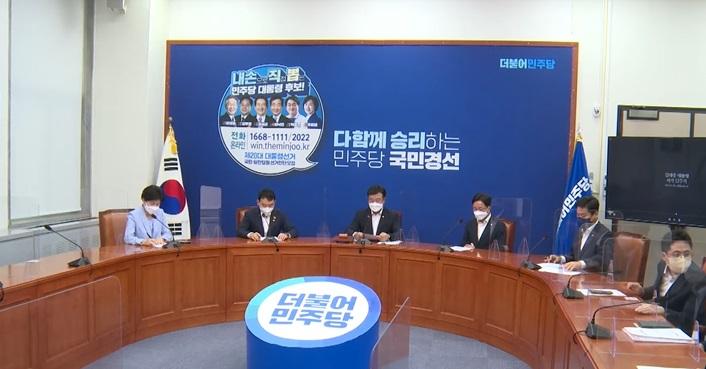 더불어민주당 최고위원회의(08.18, 국회 본청)ㅣ더불어민주당 유튜브 캡처