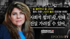 """클린턴 전 정치고문 나오미 울프,  """"'사회적 합의' 로 인해 진실이 바뀔 수 있다"""""""