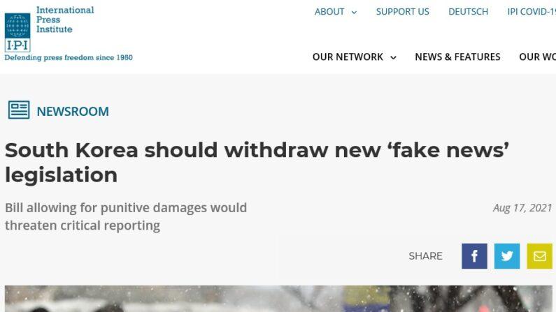 """국제언론인협회(IPI)는 17일(현지시각) """"한국은 새로운 '가짜 뉴스법'을 철회해야 한다""""는 성명을 홈페이지에 게시했다.ㅣIPI 홈페이지 캡처"""