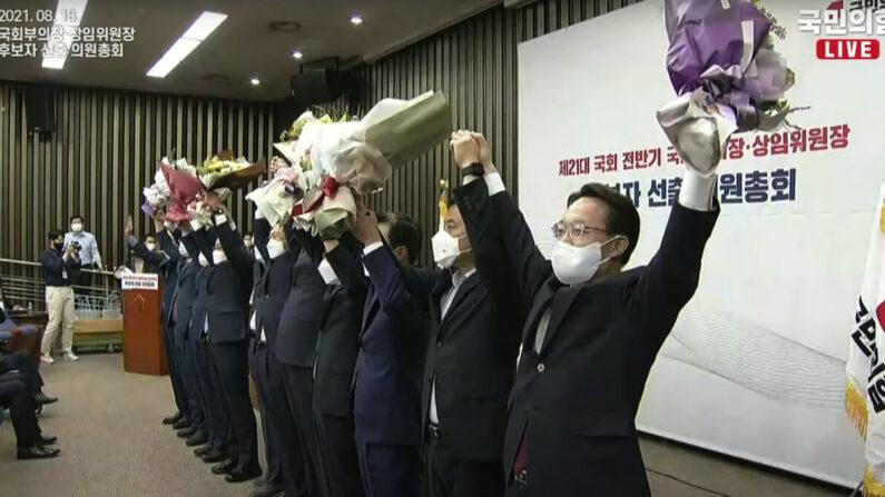 18일 국민의힘 국회부의장·상임위원장 후보자 선출 의원 총회에서 내정된 후보자들이 인사하고 있다 | 오른소리 캡처