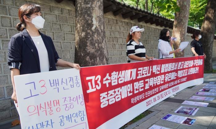 '학생학부모 인권보호연대'가 28일 기자회견을 열고 교육부장관 사퇴를 촉구했다.   이유정/에포크타임스