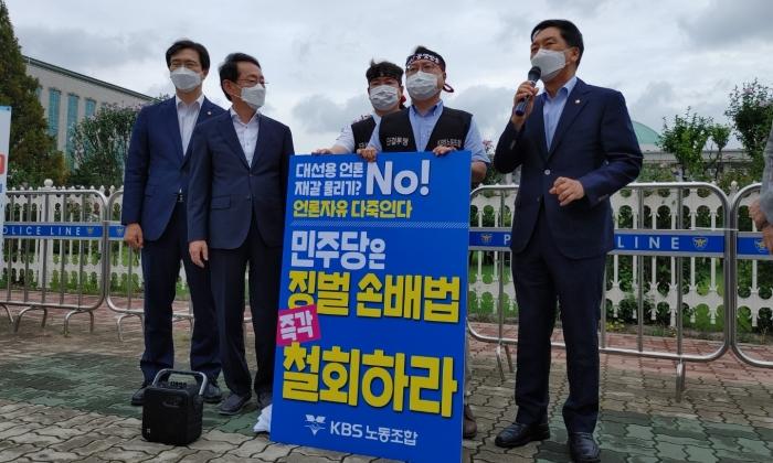 2일 국민의힘 김기현 원내대표와 김도읍 정책위의장이 시위 현장을 방문해 노조를 격려했다. | 에포크타임스