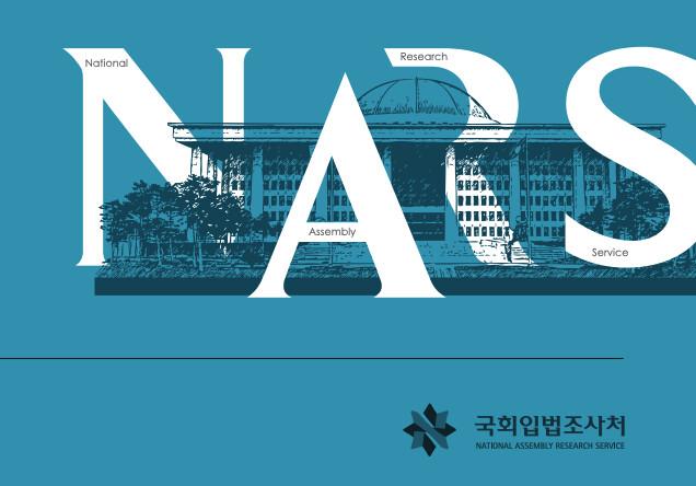 '국회입법조사처: NARS 입법영향분석 51호' 캡처