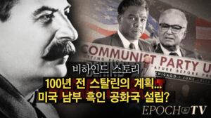 100년 전 스탈린 계획… 美 남부에 흑인 공화국 수립이 목표?