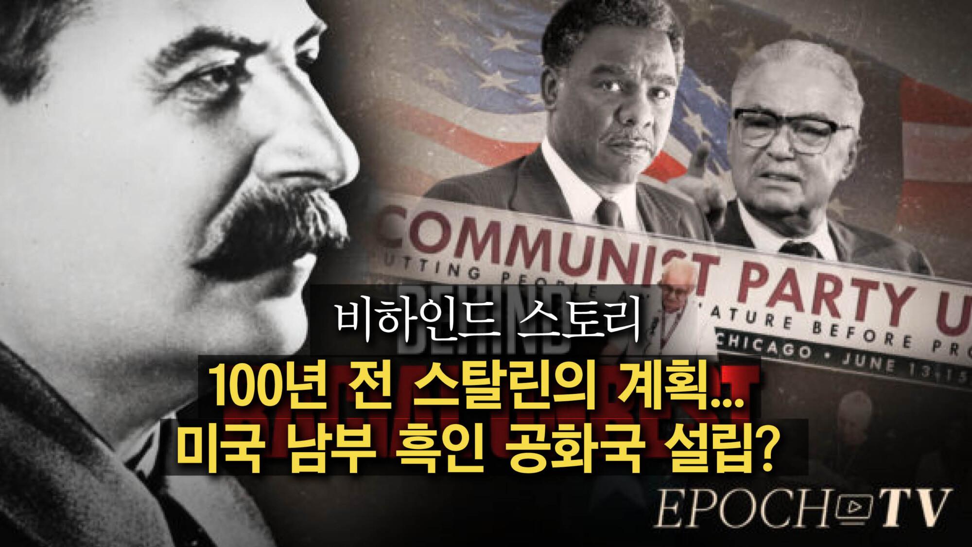 100년 전 스탈린 계획... 美 남부에 흑인 공화국 수립이 목표?