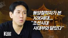 "[KTL] 임건순 동양철학자가 본 X86세대… ""조선시대 사대부와 닮았다"""