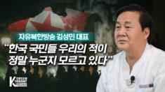 """[KTL] 자유북한방송 김성민 대표 """"한국 국민들 우리의 적이 정말 누군지 모르고 있다"""""""