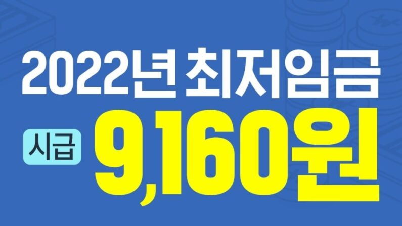 2022년 최저임금 9160원(시급)ㅣ고용노동부 제공
