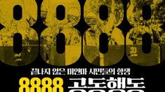 韓 시민사회, 미얀마 민주화 위해 '8888 공동행동' 나선다