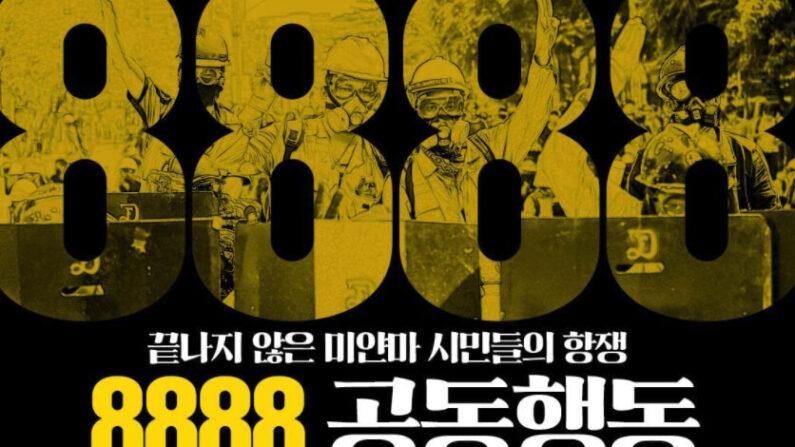 미얀마 민주항쟁에 연대하는 8888공동행동 제공