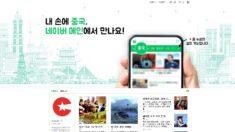 국내 1위 검색엔진, '관심주제'에 여러 국가 중 '중국'만 포함