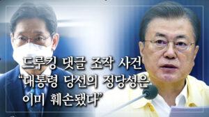 """드루킹 댓글 조작 사건, """"대통령 당선의 정당성은 이미 훼손됐다"""""""