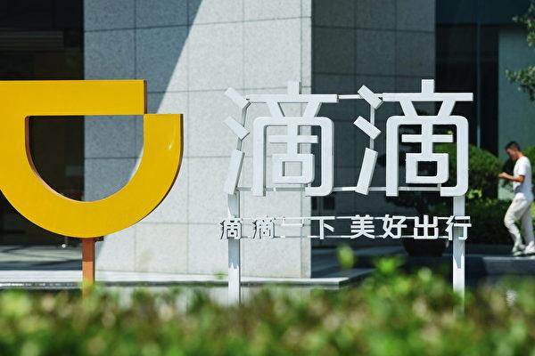 중국 동부 저장성 항저우의 한 건물 앞에 세워진 디디추싱 로고 간판   STR/AFP via Getty Images/연합