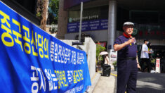 공자학원 세계 1호점 앞에서 '공자학원 폐쇄 촉구' 집회