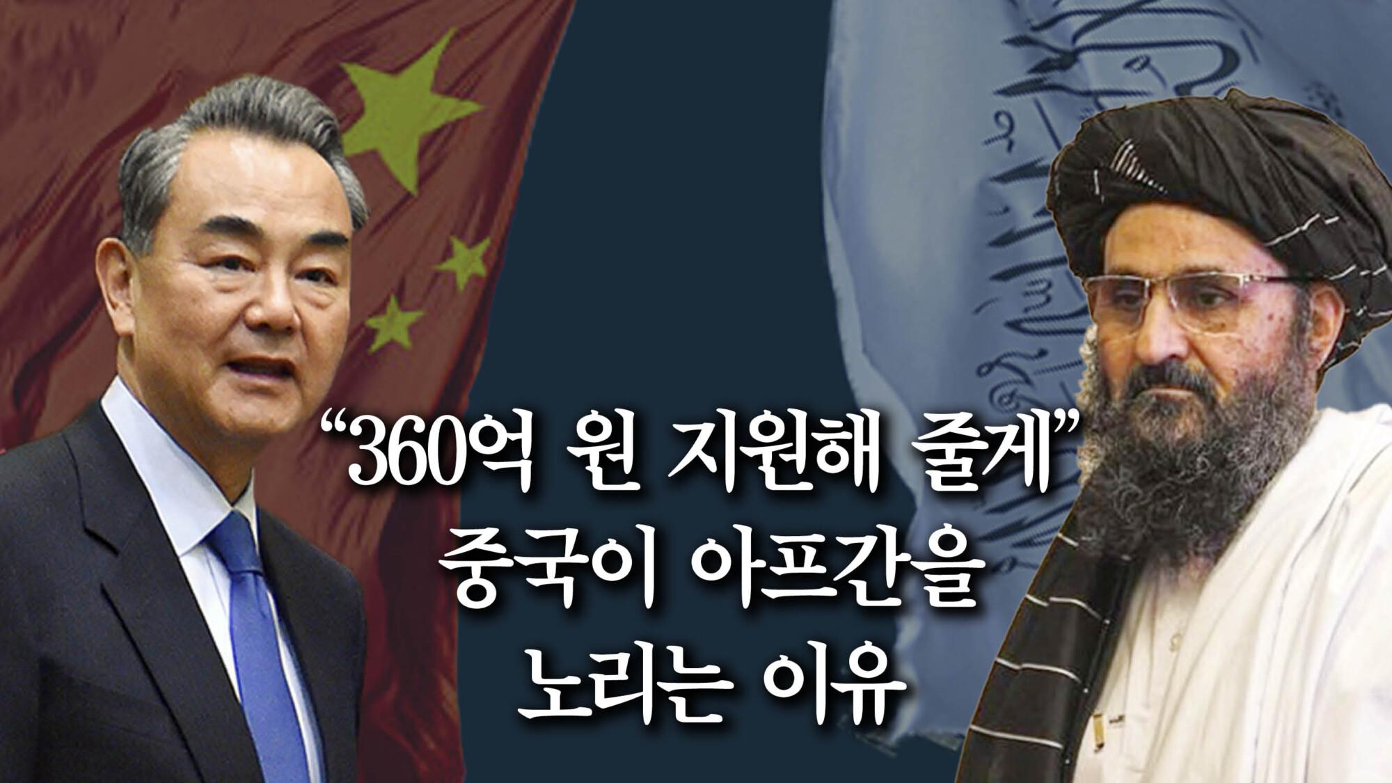 """중국이 아프간을 노리는 이유...전문가 """"'팍스 시니카' 를 위한 포석"""""""