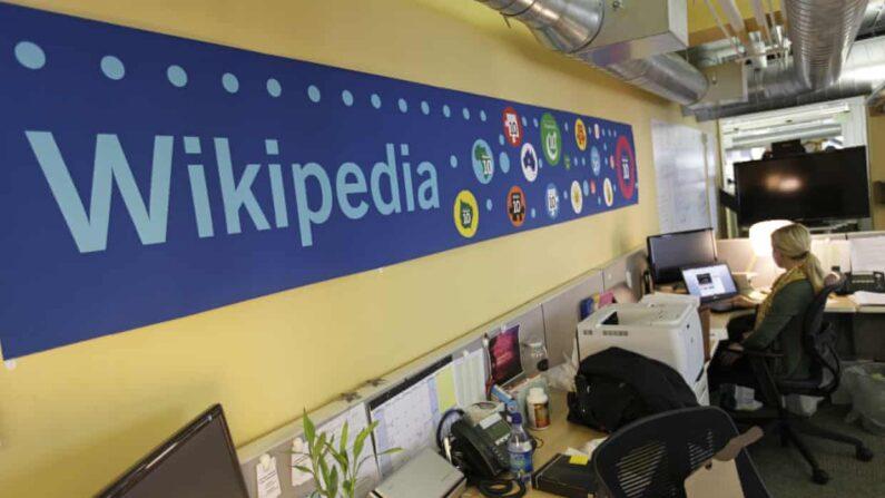 미국 샌프란시스코에 있는 위키미디어 재단 사무실.   Eric Risberg/AP/연합