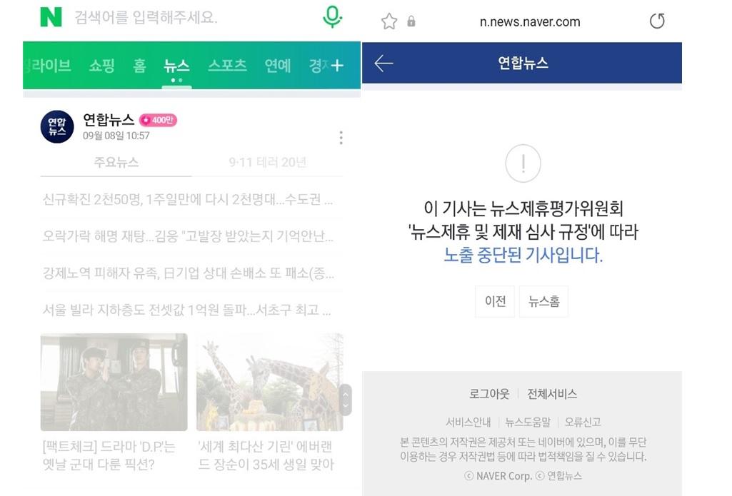 포털에서 사라진 연합뉴스...32일간 볼 수 없다