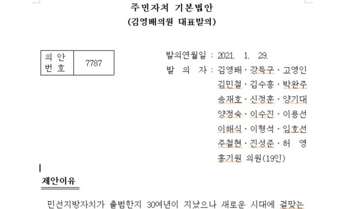 더불어민주당 김영배 의원이 대표발의한 '주민자치기본법안'   국회 의안정보시스템