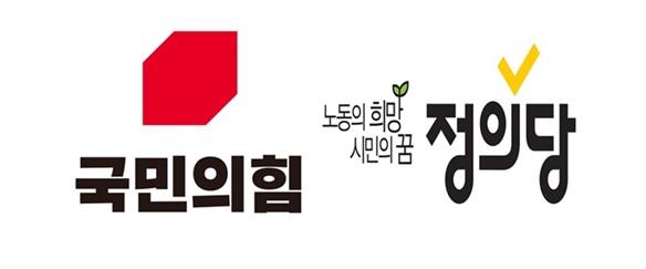 국민의힘, 정의당 로고
