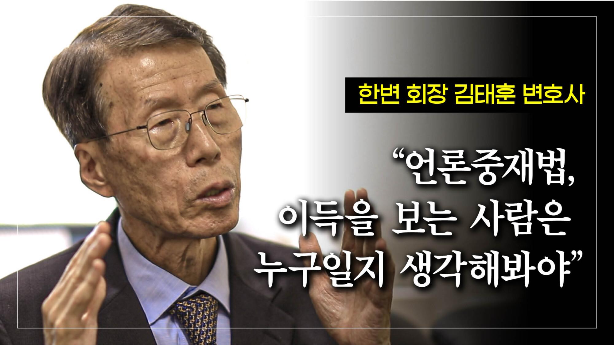 """""""언론중재법, 이득을 보는 사람은 누구일지 생각해봐야"""" 김태훈 변호사"""