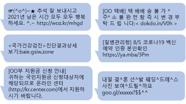 '택배 배송·재난지원금' 사칭, 수상한 문자 주의