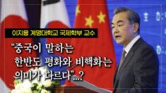 """이지용 교수 """"중국이 말하는 한반도 평화와 비핵화는 의미가 다르다""""…?"""