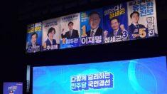 [초점] 더불어민주당 대선경선 후보 6인의 '외교·안보' 공약은?