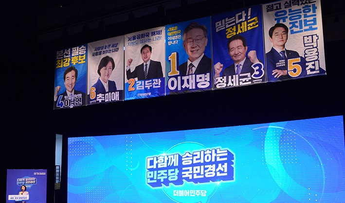 더불어민주당 세종-충북 순회경선(9월 5일, 청주)ㅣ더불어민주당 제공