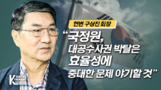 """[KTL] 헌변 구상진 회장 """"국정원, 대공수사권 박탈은 효율성에 중대한 문제 야기할 것"""""""