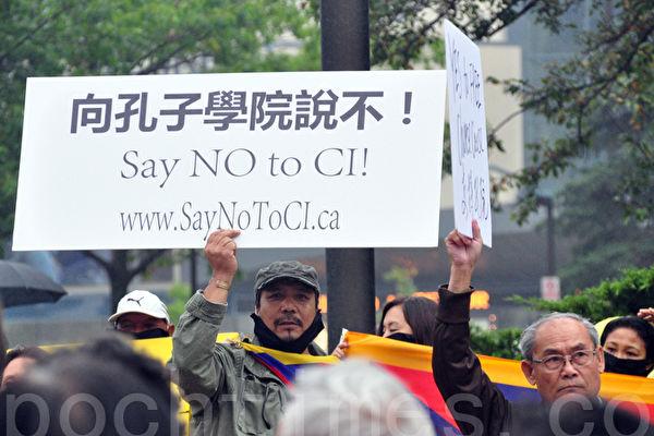 캐나다 토론토 시민들이 공자학원 퇴출을 요구하고 있다 | 저우싱/에포크타임스
