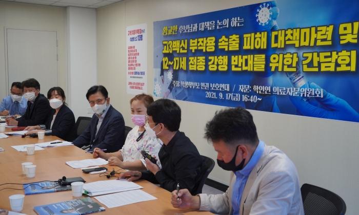 황교안 후보, '청소년 백신접종 반대' 학부모단체와 간담회